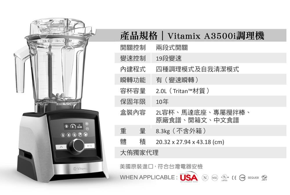Vitamix-A3500i超跑級調理機-Ascent-產品規格