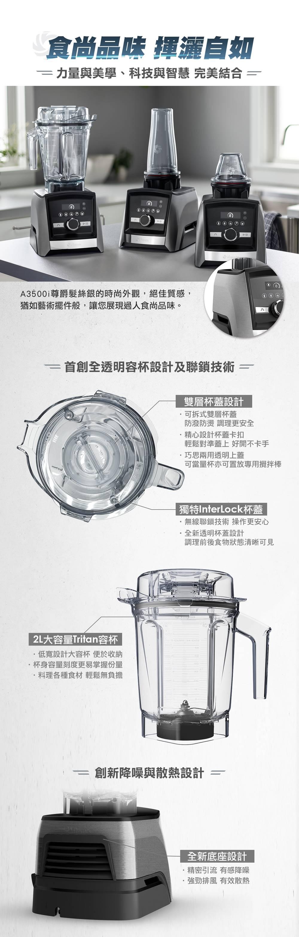 Vitamix-A3500i超跑級調理機-Ascent-食尚品味_尊爵髮絲銀質感_全新容杯與底座設計