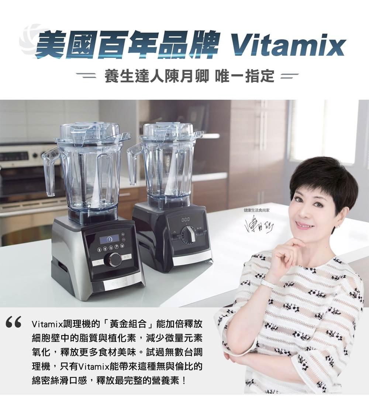 vitamix-ascent領航者調理機-a2500i-陳月卿推薦