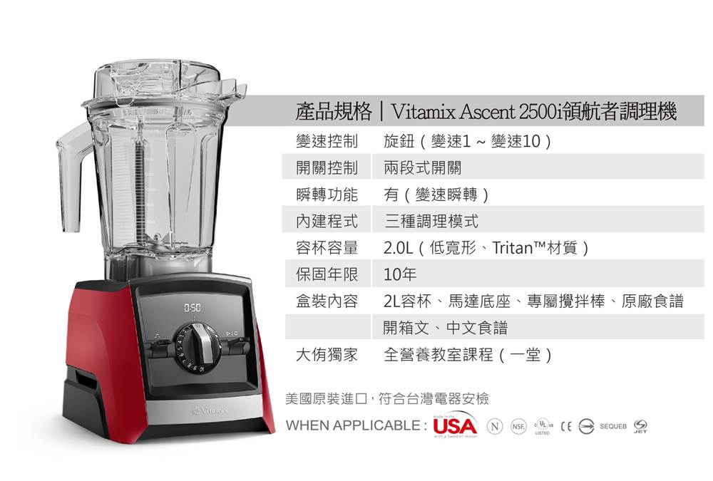 vitamix-ascent領航者調理機-a2500i-產品規格