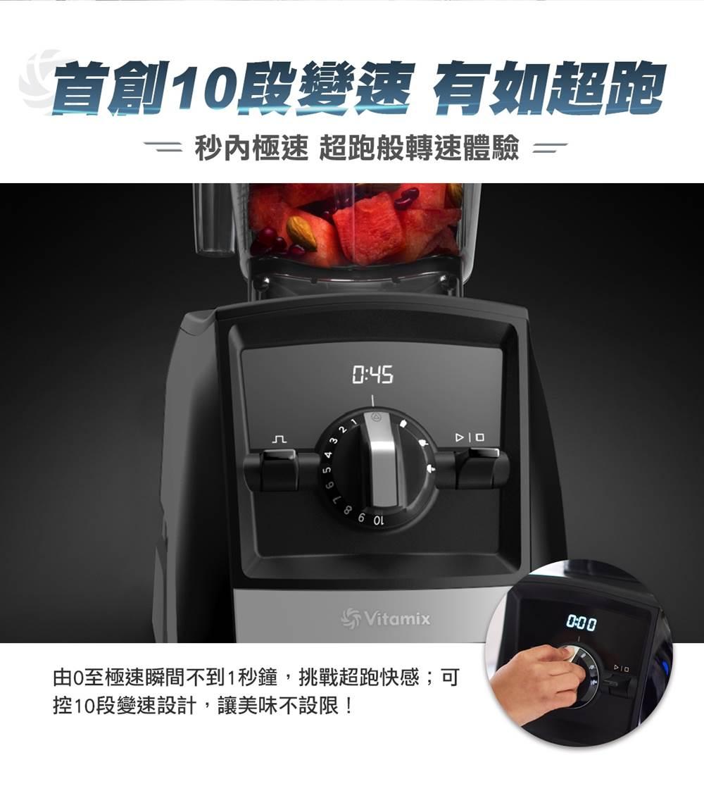 Vitamix-A2500i超跑級調理機-Ascent--10段變速