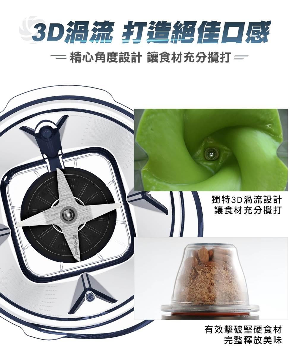 Vitamix-A2500i超跑級調理機-Ascent-3D渦流設計_高速擊碎