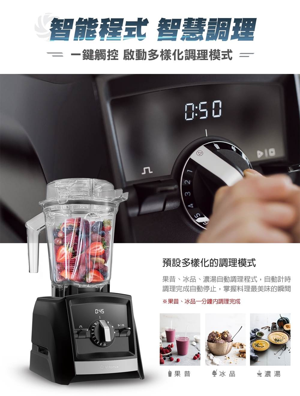 Vitamix-A2500i超跑級調理機-Ascent-智能程式_智慧調理_3預設模式