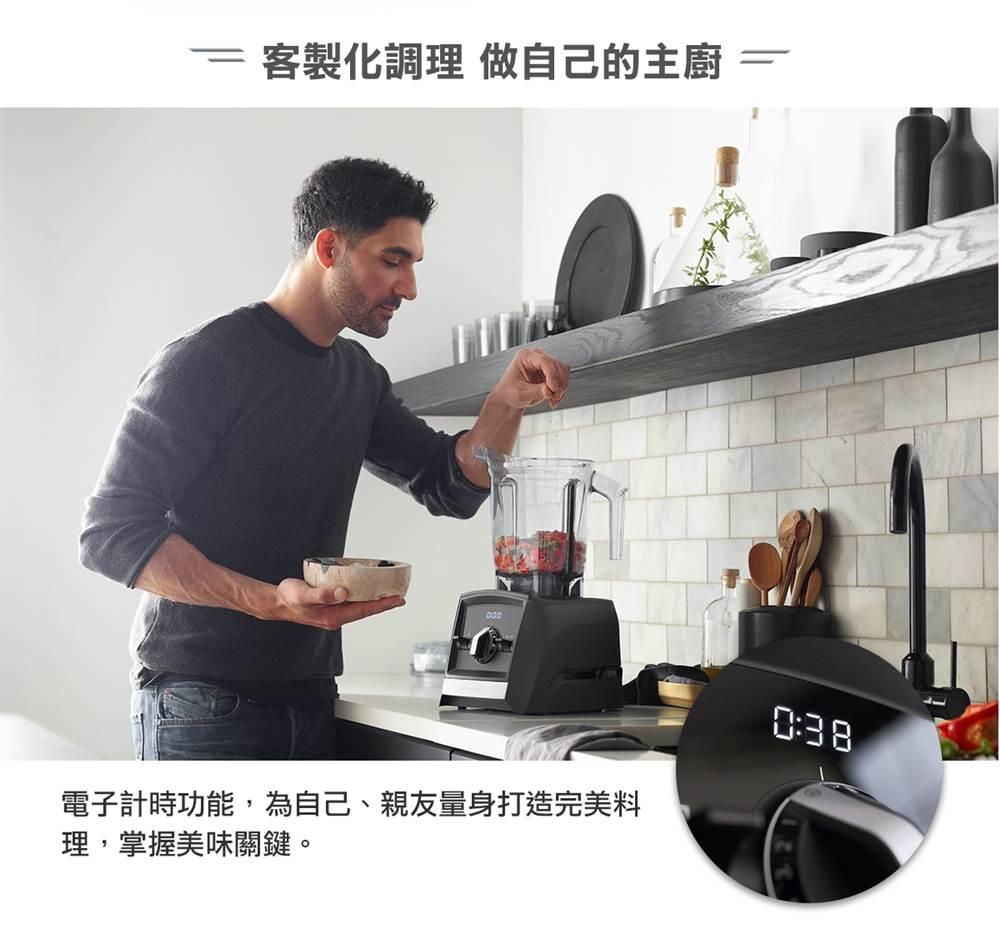 Vitamix-A2500i超跑級調理機-Ascent-客製化調理_計時功能