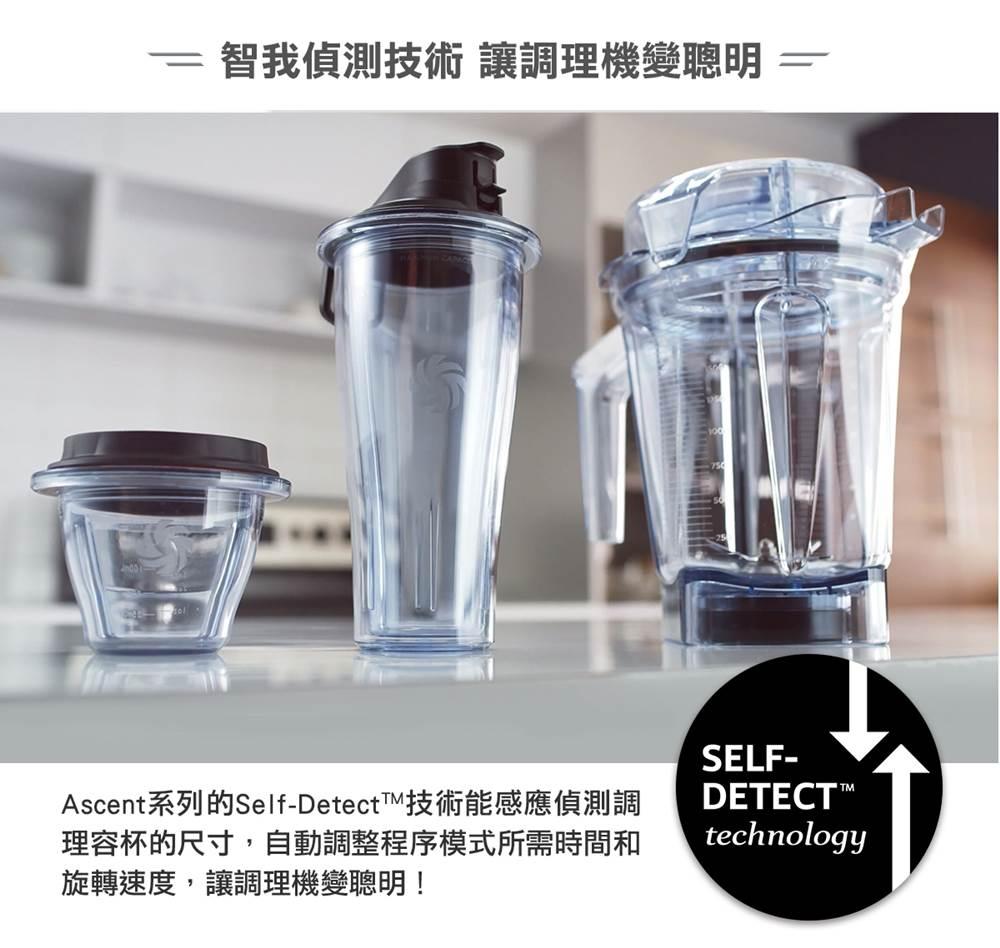 Vitamix-A2500i超跑級調理機-Ascent-智我偵測技術_容杯尺寸感應