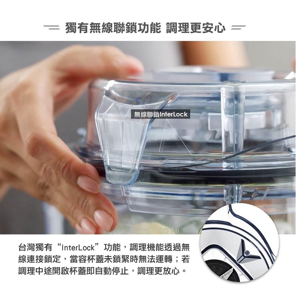 Vitamix-A2500i超跑級調理機-Ascent-INTERLOCK無線聯鎖功能