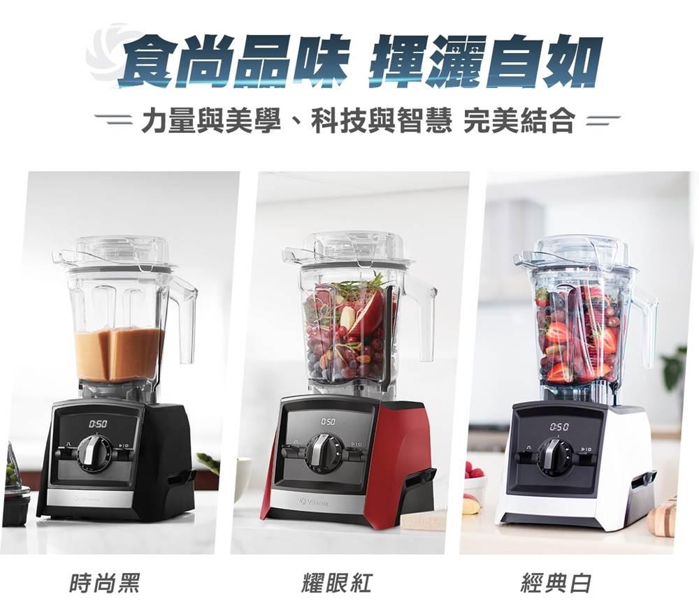 vitamix-ascent領航者調理機-a2500i-食尚品味_三色