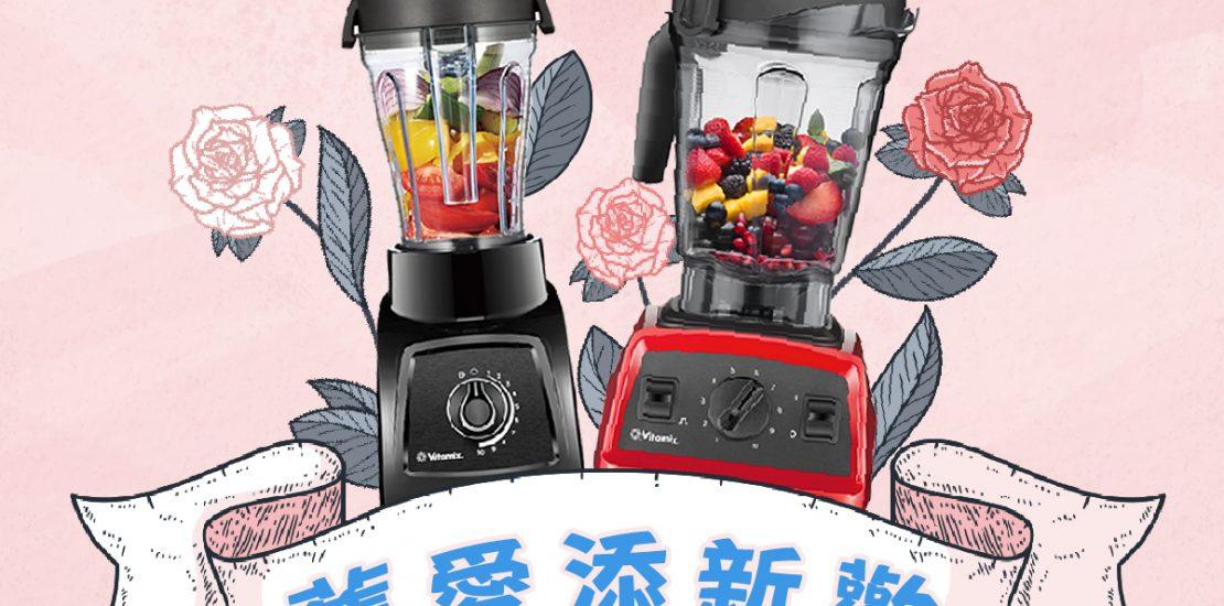 VitamixS30-E320-調理機-舊愛添新歡 大侑老顧客購機優惠專案