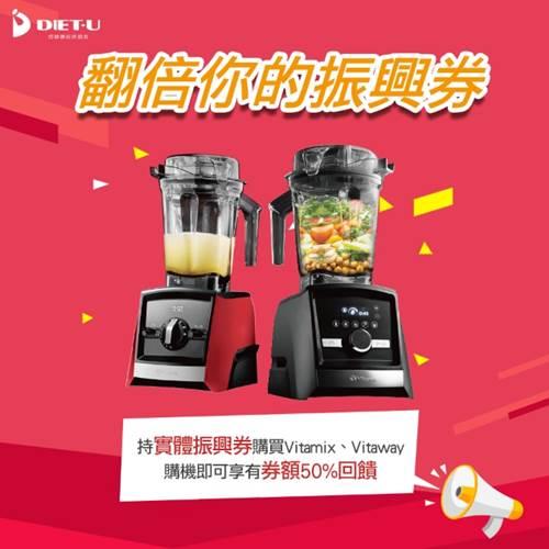 2020振興券-Vitamix-北鼎美顏壺-Vitaway活水機