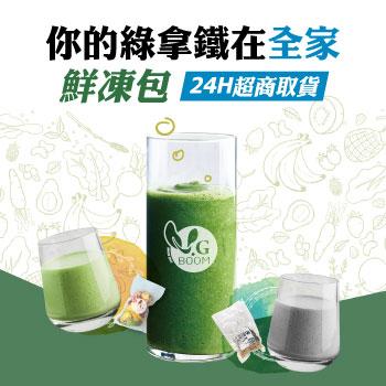 綠拿鐵鮮凍包全家店取-大侑樂活網購