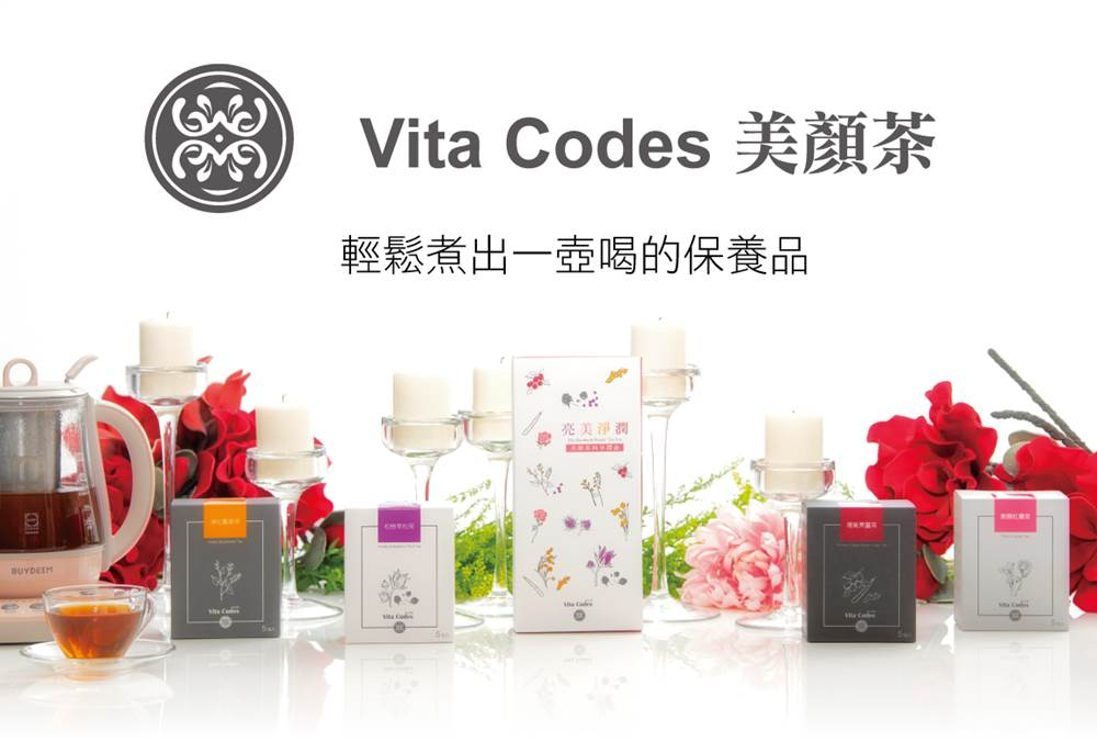 VitaCodes美顏茶-產品介紹01-喝的保養品