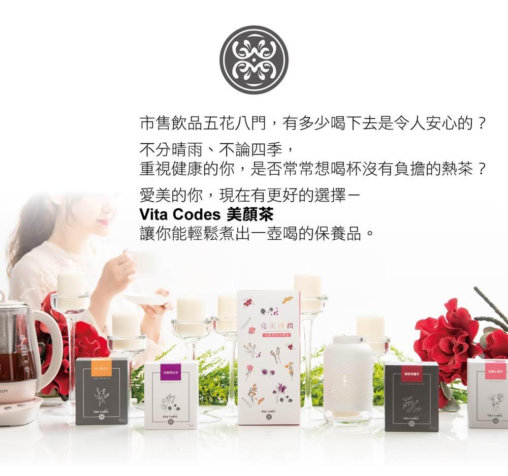 VitaCodes美顏茶-產品介紹02-不分四季的好茶
