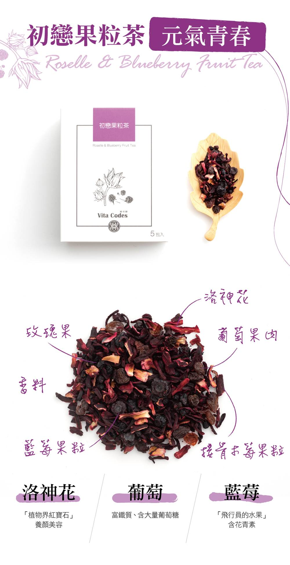 VitaCodes美顏茶-產品介紹05-初戀果粒茶-元氣抗氧