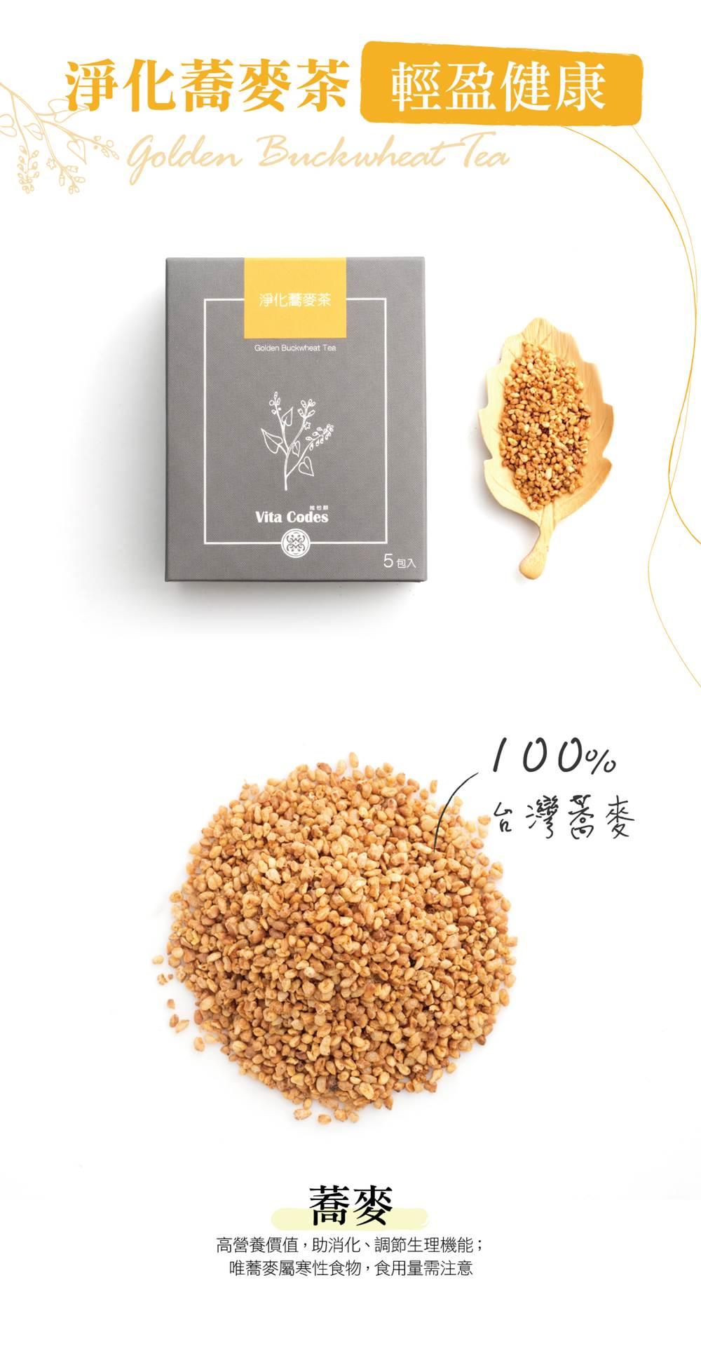VitaCodes美顏茶-產品介紹07-淨化蕎麥茶-輕盈健康