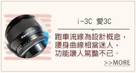 Vitamix超跑級調理機_部落客體驗分享_i3C愛3C