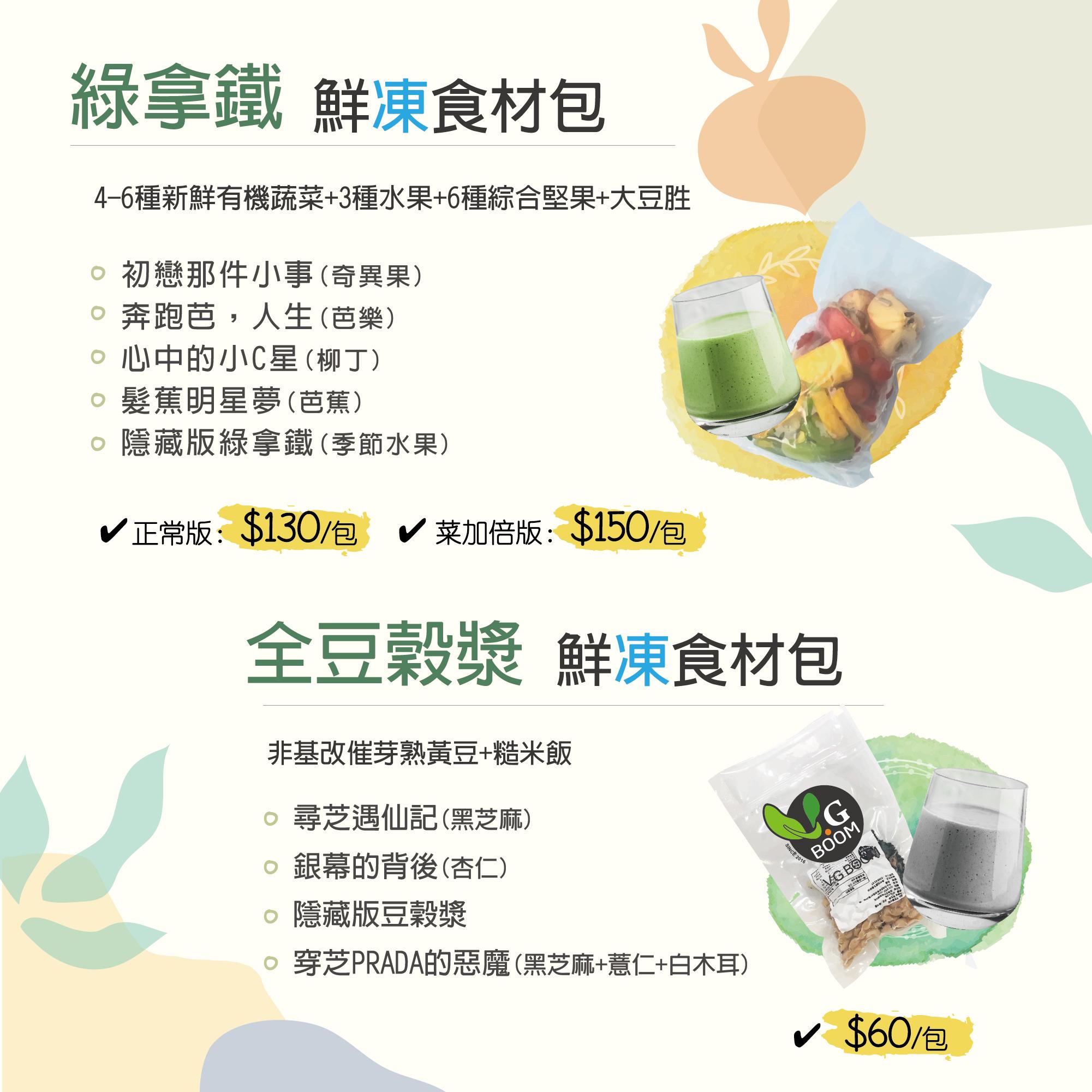 news_green_smoothies_latte_VGBOOM_vitamix_tnc_S30_dietu_healthy_菜加倍版_新登場-鮮凍包-綠拿鐵