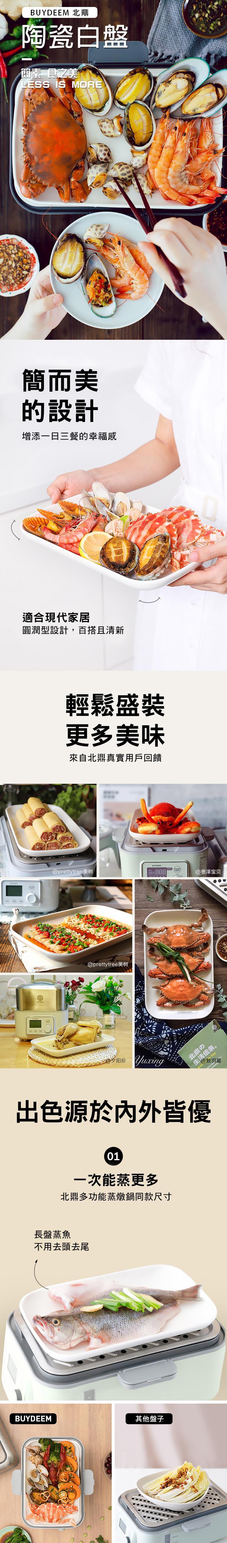 BUYDEEM北鼎方型瓷盤_產品介紹1_多功能蒸燉鍋同款尺寸