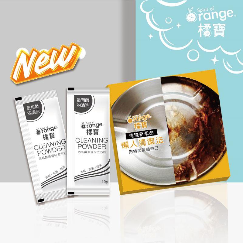 橘寶活氧酵素環保去污粉-新品上市-輕巧組搶先體驗